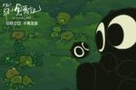 国漫远航!《罗小黑战记》入围法国昂西国际动画节