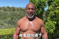 53岁前世界拳王泰森回归:我会酣畅淋漓的打一场