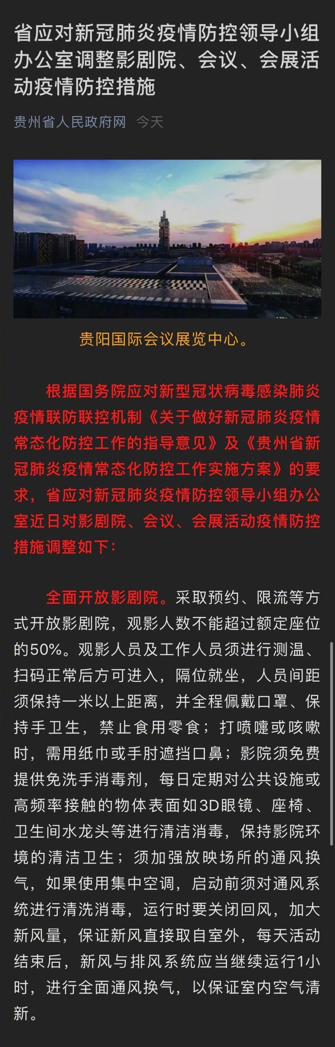 全国多个省份官宣开放电影院 将采取防疫措施