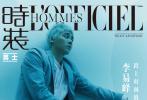 5月20日,李易峰成為《時裝男士》六月刊封面人物大片發布。此次,李易峰突破自我,嘗試銀色寸頭造型,猶豫不羈的氣質,加上雀斑妝,盡顯時尚表現力。