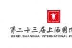 第23届上海国际电影节组委会发布延期举办公告