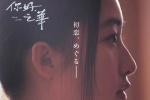 《你好,之华》发布日本版预告 以周迅独白开场