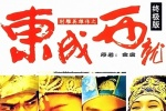《东成西就》6.19台湾重映 张国荣林青霞再现经典