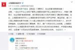 辟谣!上海电影节、电视节门票预定等均为假消息