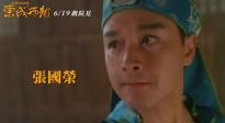 电影《射雕英雄传之东成西就》曝重映预告