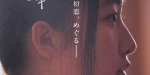 《你好,之華》發布日本版預告 以周迅獨白開場