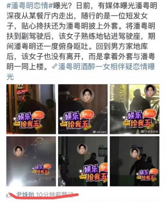 allbet开户:潘粤明尹姝贻牵手被拍 相差10岁对小女友照顾有加 第2张