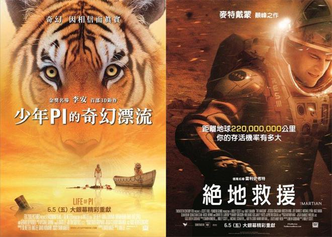 欧博充值:复映潮!《少年派》《金刚狼3》等6片重返台湾院线 第2张