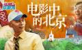 电影全解码:电影中的北京