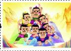 回忆杀!《葫芦兄弟》邮票儿童节发行 共750万套