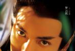 日前,古装电视剧《月上重火》正式曝光主角双人海报及一组主演单人海报,罗云熙一袭白衣化身翩翩君子,温润如玉,陈钰琪红衣似火明艳动人,潇洒执剑。