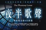 张国荣《夜半歌声》曝4K修复版预告 6.5在台重映