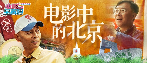 【电影全解码】灰砖青瓦红墙绿水 穿越时代记忆 找寻光影之隙的京城魅力