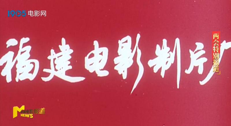 """勇者胜体育:两会特别报道""""我爱家乡"""" 福建两年票房破20亿! 第19张"""