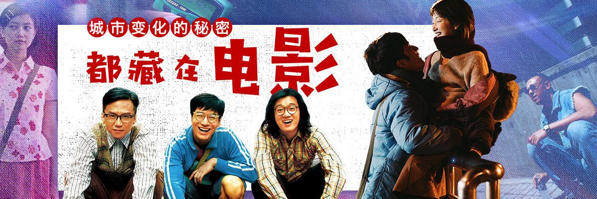 张艺谋姜文刘若英的电影中 藏着城市变化的秘密