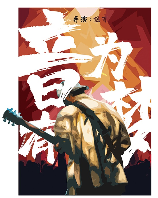 《音为有梦》:芳华总有让人为之彭湃振奋的气力