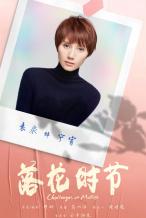 《落花时节》雷佳音袁泉再合作 张艺兴贾乃亮加盟