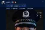 王一博身穿警服一身正气!微博中晒出新作海报
