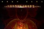 """國產動漫表現""""可圈可點"""" 海外影響力與日俱增"""