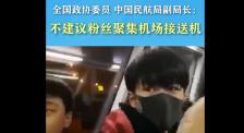 全国政协委员、中国民航局副局长:不建议粉丝聚集机场接送机