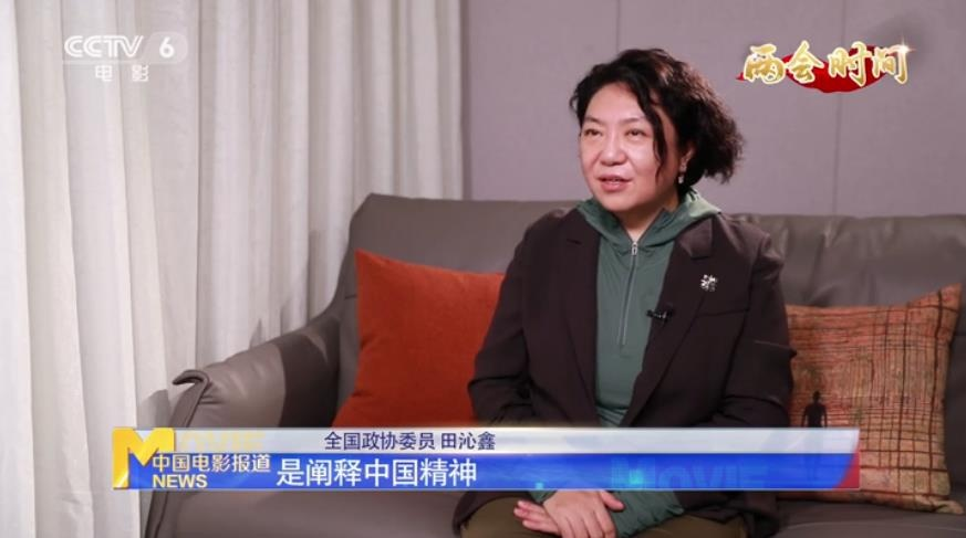 天下政协委员田沁鑫:用立异的方法讲好中国故事