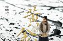《黄金时代》《捉妖记》!中国风海报走向世界