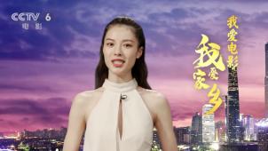 2020全国两会特别报道 钟楚曦分享家乡广东的电影发展之路