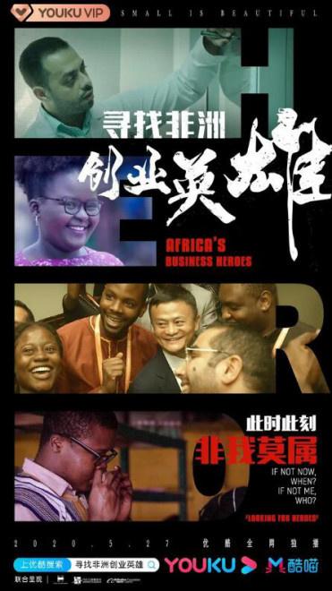 allbet官网:《寻找非洲创业英雄》纪录非洲创业青年点滴故事 第1张