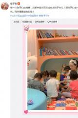 演员章子怡与孩子们开派对 自称成为孩子头儿!