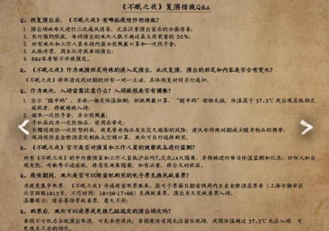 大庆游戏:天下演出市场何时苏醒?6月将迎第一批线下演出 第4张