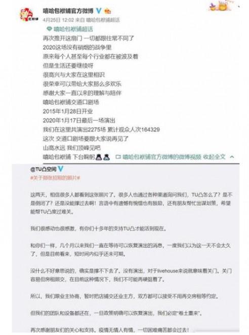 大庆游戏:天下演出市场何时苏醒?6月将迎第一批线下演出 第7张