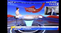 全国政协委员张光北:为人民拍好戏 塑造更好的角色