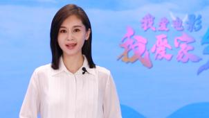 演员王子文讲述四川电影发展之路 从市场大省迈向生产大省