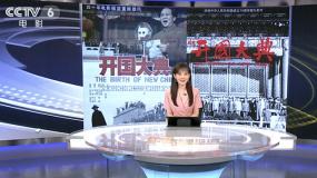 致敬中国电影诞生115周年 光影星河——《开国大典》