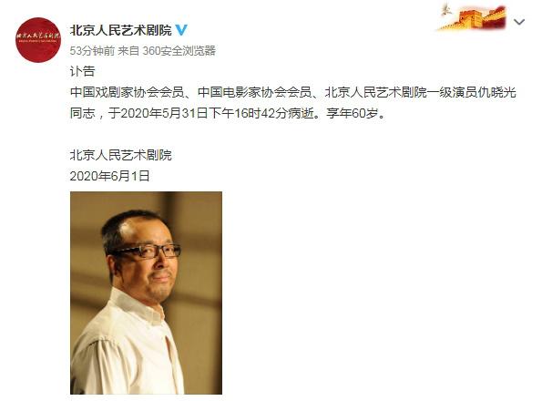 北京人民艺术剧院一级演员仇晓光病逝,享年60岁