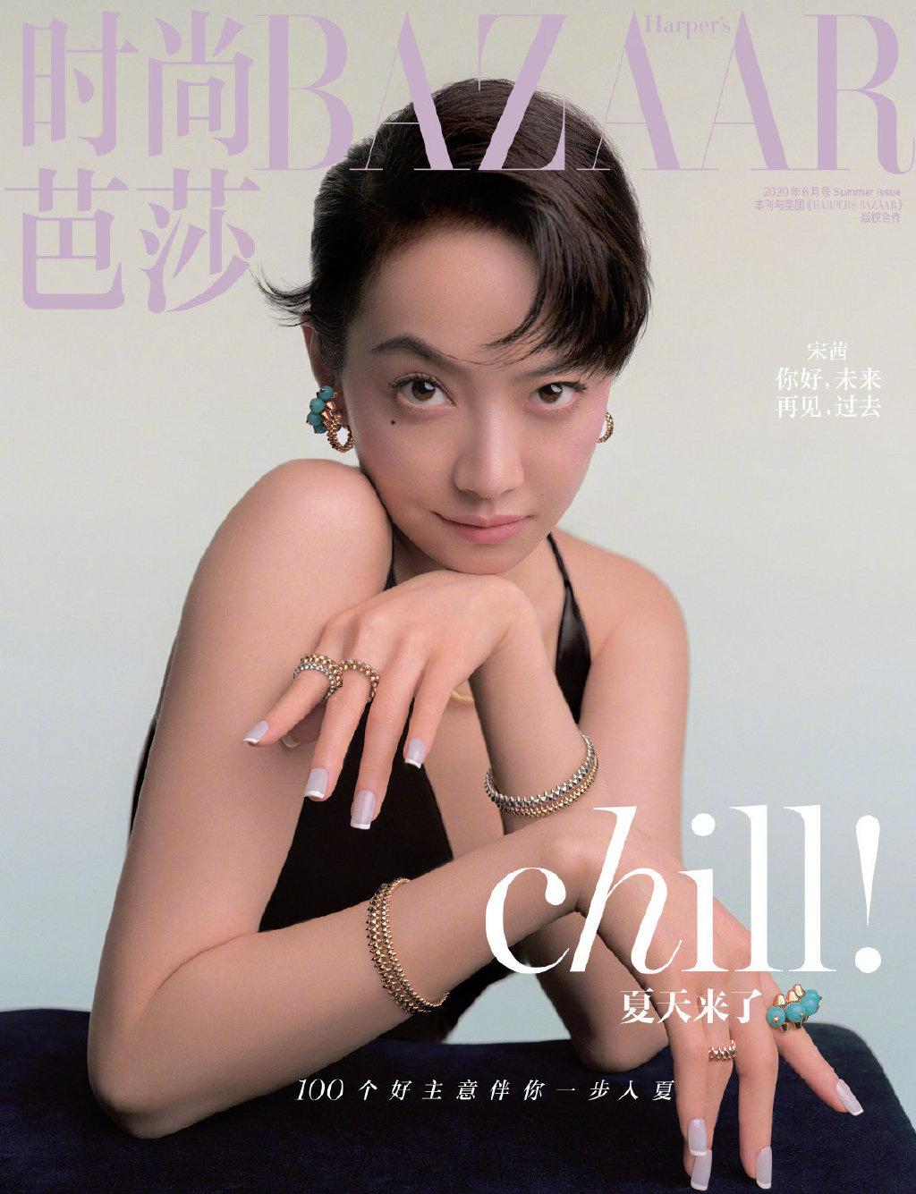 环球ug客户端下载:宋茜逗号刘海复古造型登封 魅惑泪痣装性感俏皮