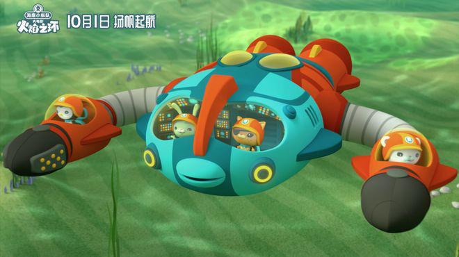 《海底小纵队:火焰之环》定档10.1 海底冒险开启
