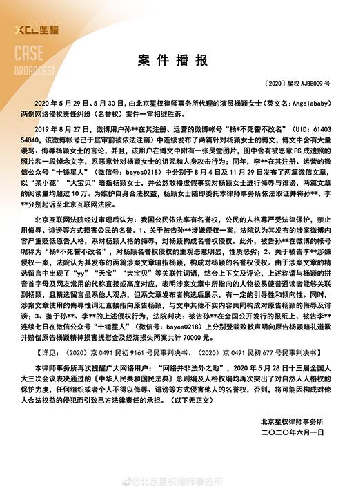 《【二号站平台网】依法维权!杨颖两起名誉权纠纷案一审相继胜诉》