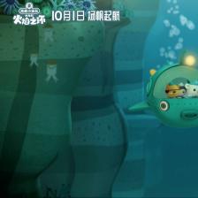 海底小纵队:火焰之环