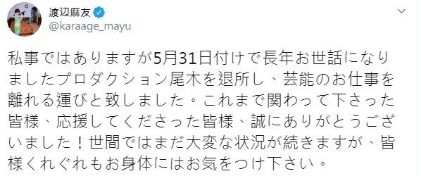 ug环球网址:渡边麻友发文确认隐退后注销账号 呼吁人人多保重 第2张