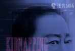 """6月2日,爱情悬疑罪案剧《十日游戏》曝光剧情预告?!妒沼蜗贰酚晌灏偌嘀?,臧溪川导演,朱亚文、金晨、耿乐、刘奕君、徐棵二主演,倪大红特别出演,是国内首部东野圭吾作品改编的剧集。讲述了在中国绿藤市,游戏公司老板于海(朱亚文 饰)遭到投资人撤资后,意外碰见投资人女儿路婕(金晨 饰),心思各异的二人合谋策划了一场特殊的""""绑架案"""",却不料在过程中两人互生情愫,然而就在""""绑架""""结束之时,想要回归正常生活的于海却收到了路婕死亡的消息,震惊过后于海才明白,事情的真相绝非""""一"""