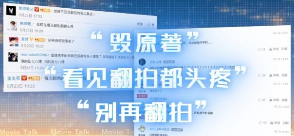 "ug环球客户端:金庸作品改编引发烧议 ""话题""多于""内容""? 第8张"