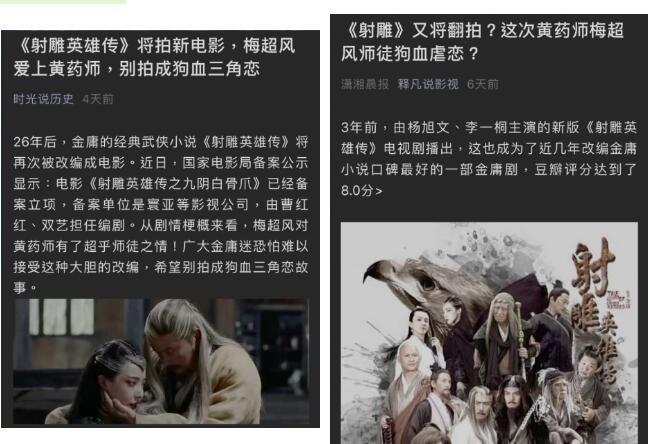 "ug环球客户端:金庸作品改编引发烧议 ""话题""多于""内容""? 第5张"