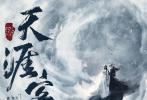 6月3日,根据Priset同名小说改编的电视剧《天涯客》开机,同时释出双人概念海报。开机仪式现场,主演张哲瀚、龚俊、周也等人亮相。