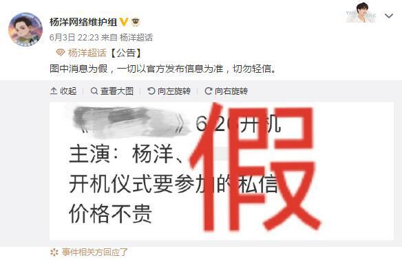 环球ug官网:网传杨洋与郑爽新片6月尾开机 粉丝组发通告澄清 第1张