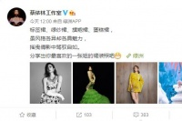 蔡依林微博晒四款裙装照 自夸写真照片真好看