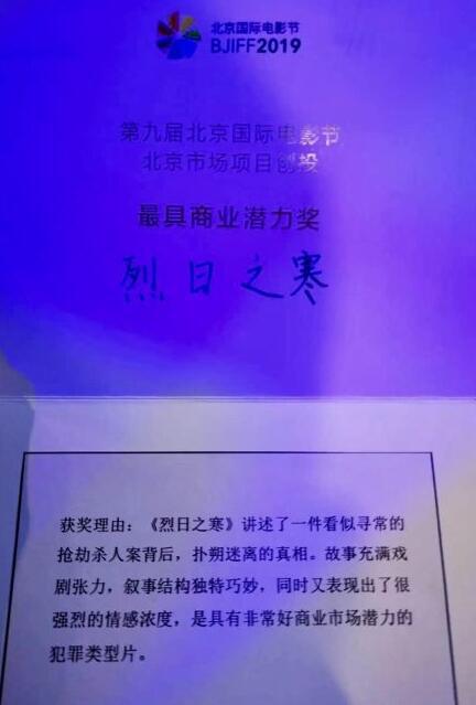 冯绍峰黄觉新片《骄阳之冷》杀青 陶虹担当监制