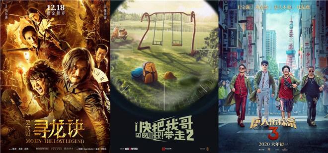 《寻龙诀2》年末开拍 《唐探3》无缘2020暑期档