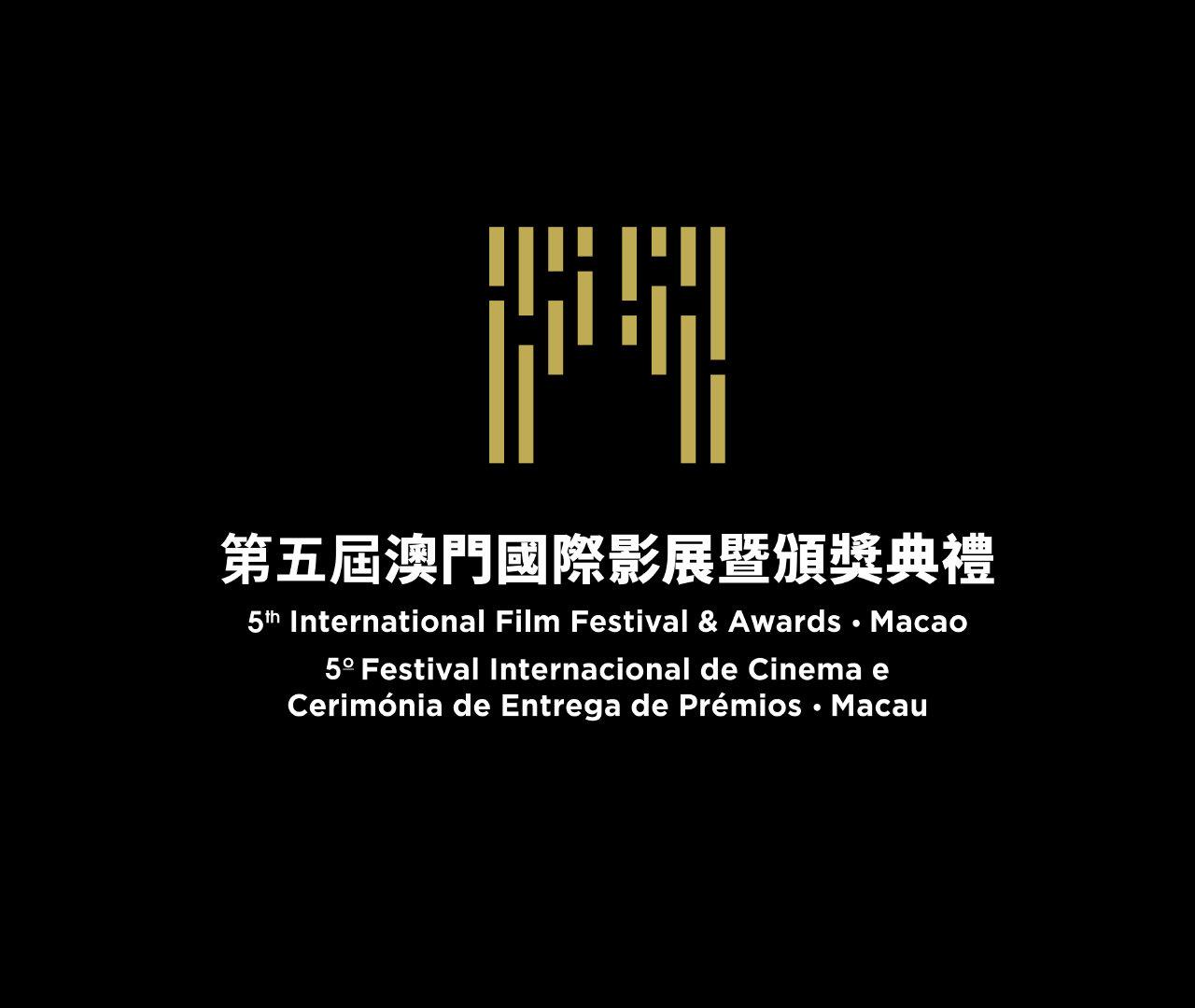 第五届澳门国际影铺12月举办 邀观众重返影院