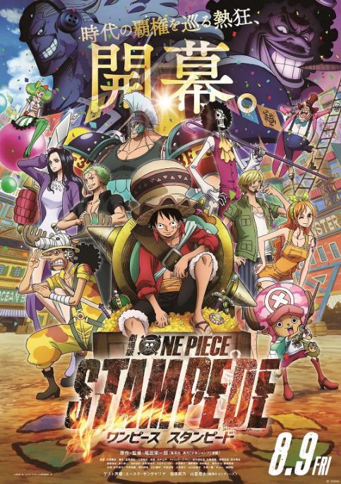太甚瘾!日本电视台23小时连播《海贼王》剧院版